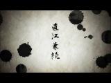 Сад тысячи цветов: Невесты самураи : 1 Сезон 12 Серия  [Ancord]